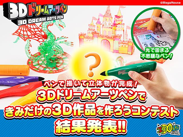 グランプリ決定!「3Dドリームアーツペンできみだけの3D作品を作ろうコンテスト」結果発表!!