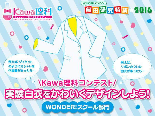 Kawa理科コンテスト 実験白衣をかわいくデザインしよう!WONDER!スクール部門(複数の作品応募可能!)