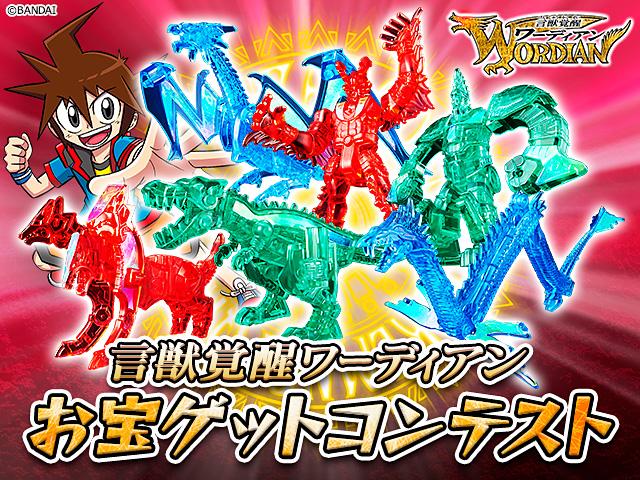 言獣覚醒ワーディアン お宝ゲットコンテスト(複数の作品応募可能!)