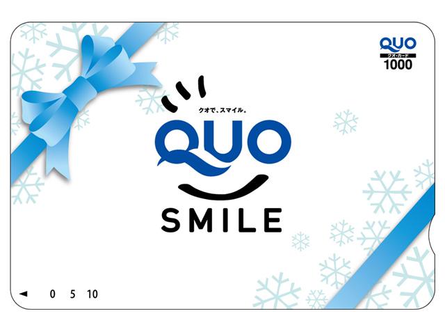 QUOカード(1,000円分)