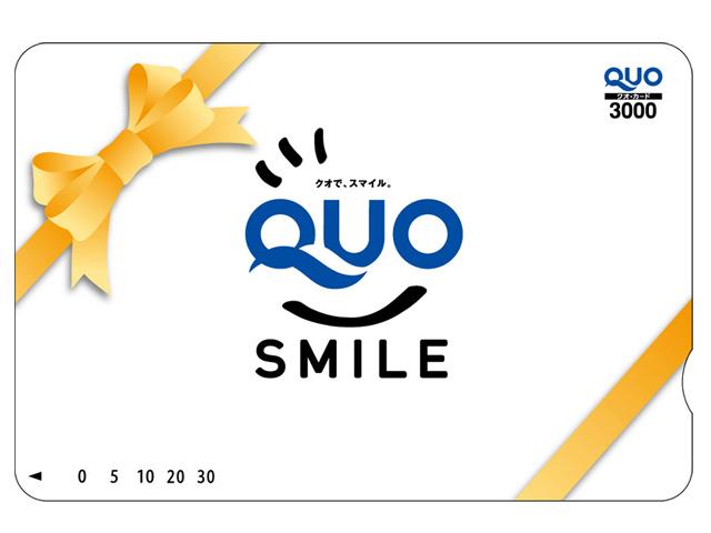 「QUOカード 3000円分」の画像検索結果